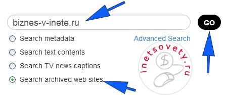 Поиск информации по сайту в веб-архиве Archiveorg