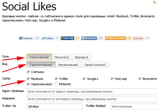 кнопки социальных сетей со счетчиками