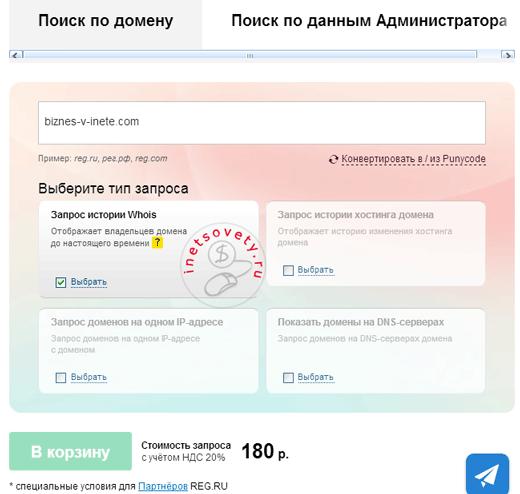 Платная проверка данных по домену у регистратора REG RU