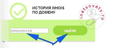 Проверка домена на историю и на кого зарегистрирован был