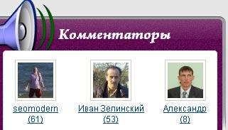 победители конкурса активные комментаторы