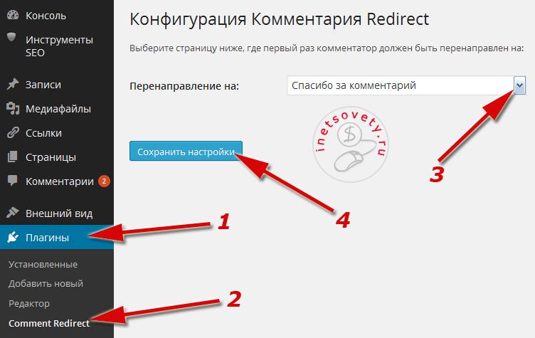 настройки переадресации на страницу в плагине Comment Redirect