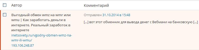 в админке появляется коментарий от своего блога