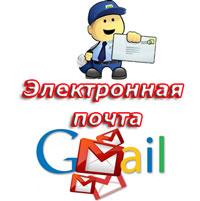 Как создать почту на Gmail