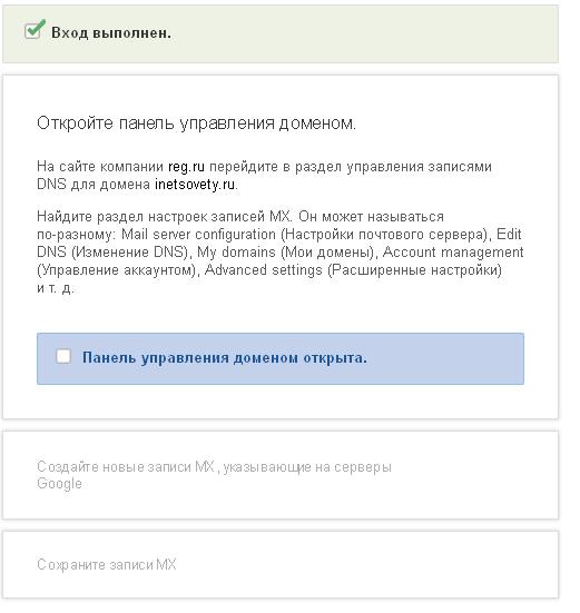 Как сделать у себя на сайте почту 394