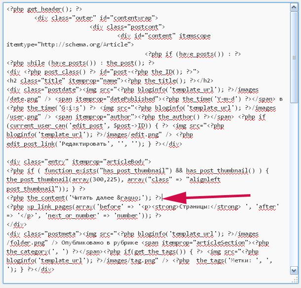 куда добавлять код , выводящий похожие записи с картинками, в файл шаблона