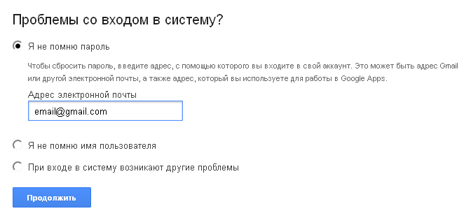 Как зайти на почту gmail com, если забыл пароль? Восстановление доступа.