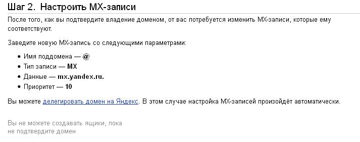 Как настроить почту для домена у yandex