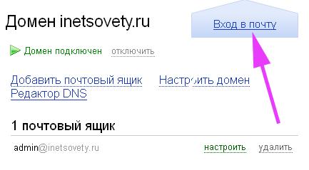 Как создать почту со своим доменом на яндексе