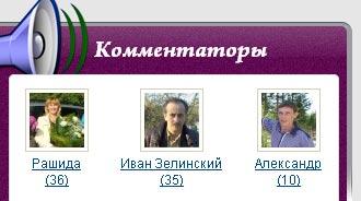 победители конкурса комментаторов