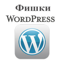 фишки для wordpress