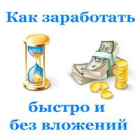 Как быстро заработать деньги в интернете без опыта и вложений