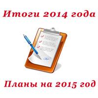 Подведение результатов 2014 года и цели на 2015