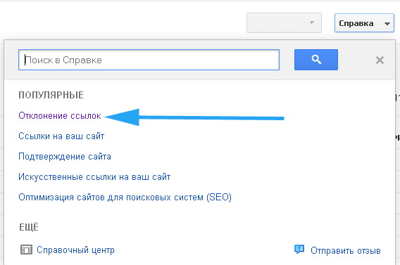 отклонение ссылок в google