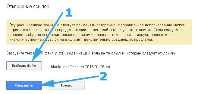 выбор файла с плохими ссылками