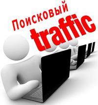 поисковый трафик сайта