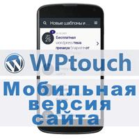 настройка мобильной версии сайта с помощью плагина WPtouch