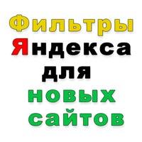 фильтры Яндекса для новых сайтов