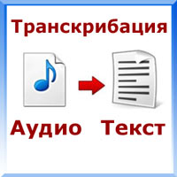 Транскрибация - расшифровка аудиозаписей текст