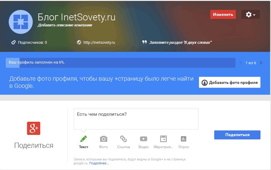 как выглядит не настроекнная страничка google+
