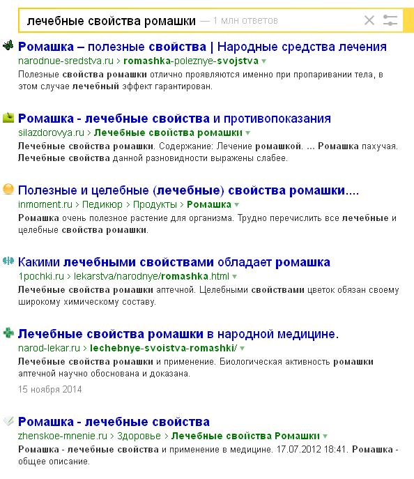 Примеры тайтлов в выдаче поисковика Яндекс