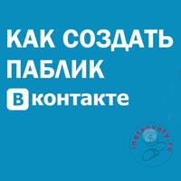 Как сделать паблик ВКонтакте