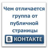 Публичная страница или группа Вконтакте, что выбрать владельцу сайта