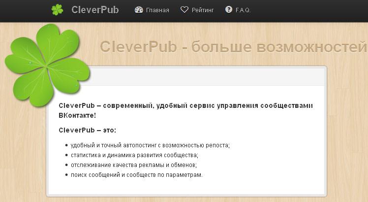 Отложенный постинг вк на CleverPub