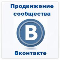Самостоятельное продвижение группы в «Вконтакте»