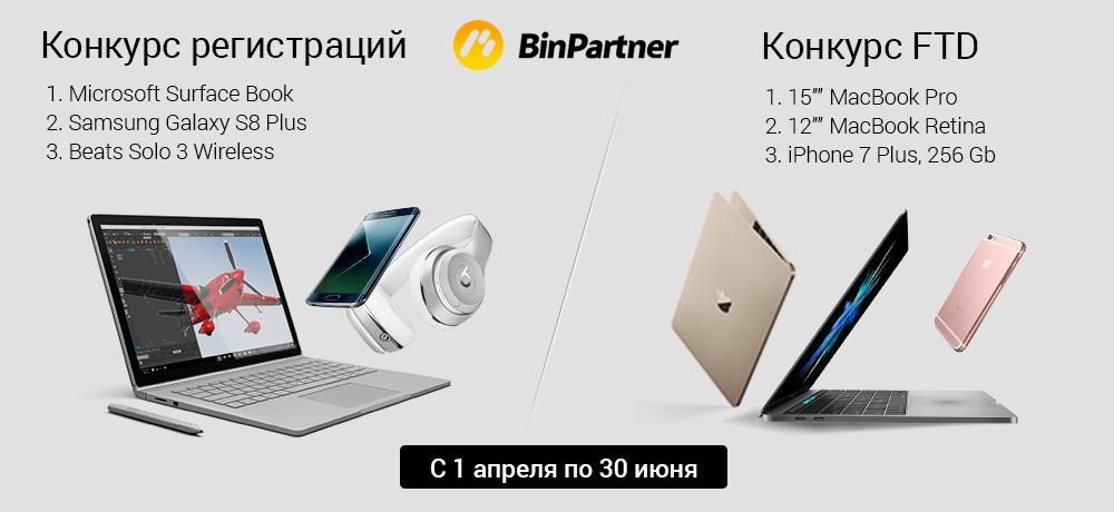 Анонс нового конкурса в два этапа от BinPartner с 1 апреля по 30 июня 2017 года
