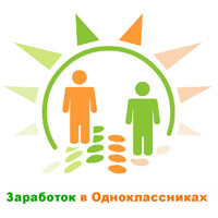Как заработать в социальной сети Одноклассники