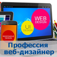 Кто такой веб-дизайнер и что такое веб-дизайн?