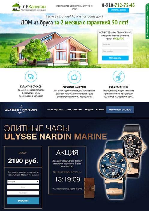 Пример продающего одностраничника для часов и компании по изготолвению домов из бруса