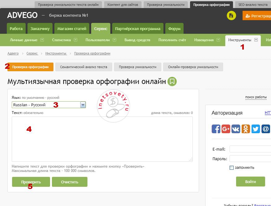 Бесплатный онлайн инструмент для проверки грамматики