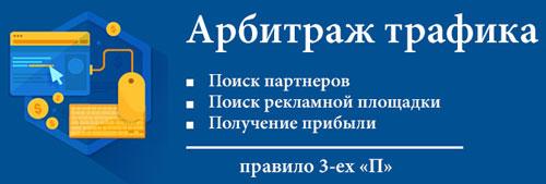Схема арбитража - выбор партнерки + подбор источников трафика = прибыль