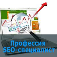 Кто такой специалист в области поискового продвижения сайтов
