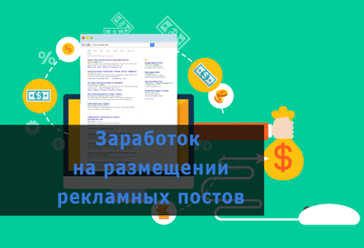 Актуальные способы, как заработать на своем сайте хорошие деньги