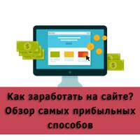 Как заработать на своем сайте с помощью рекламы, партнерских программ и других способов