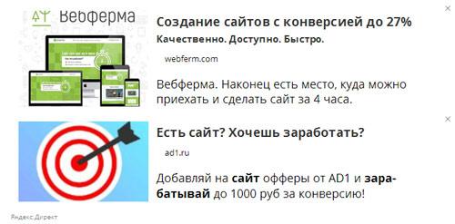 Внешний вид рекламы от Яндекс на сайте