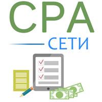 Что такое CPA партнерки и как с ними работать