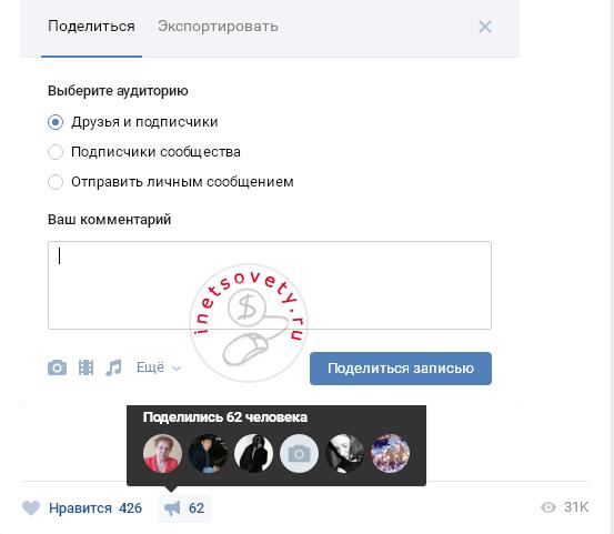 Как сделать репост сообщения или записи в Вконтакте