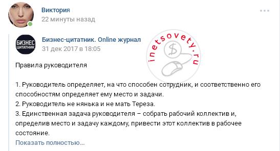 Как выглядит репост любой записи в социальной сети ВКонтакте на свою стену.