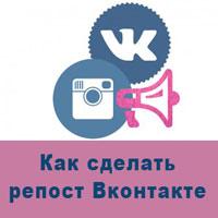 Что такое репост и как его сделать ВКонтакте?