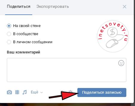Как поделиться записью Вконтакте на свою стену