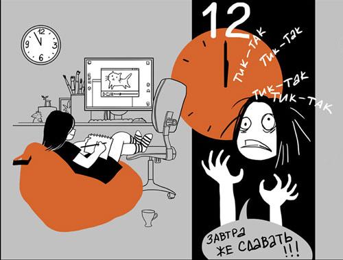 Когда поджимает deadline