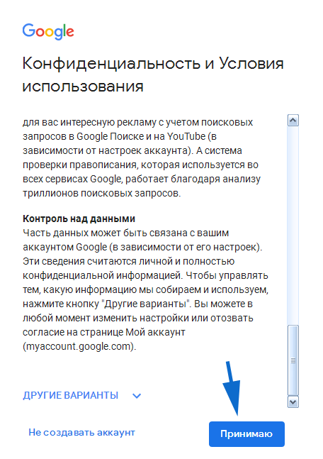 Подтверждение условий использования сервисами Google при регистрации