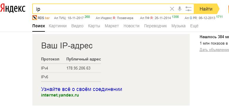 Как посмотреть айпи в поиске Яндекса