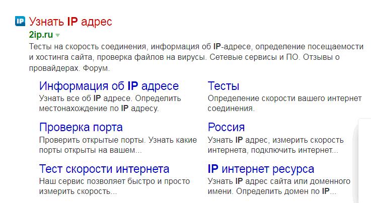 Как узнать информацию по айпи на сайте 2IP