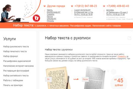 Вакансии наборщика текстов на сайте набор-текста. рф