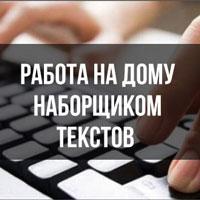Где найти в интернете работу по набору текста без вложений и предоплаты